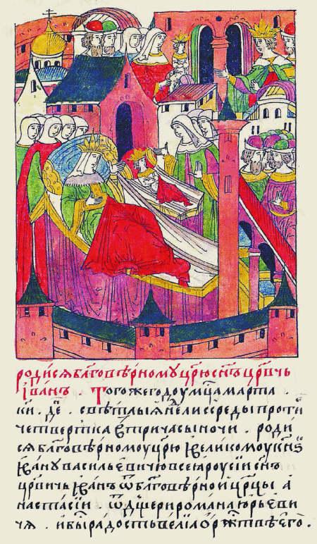 Царица Анастасия и новорожденный царевич Иван