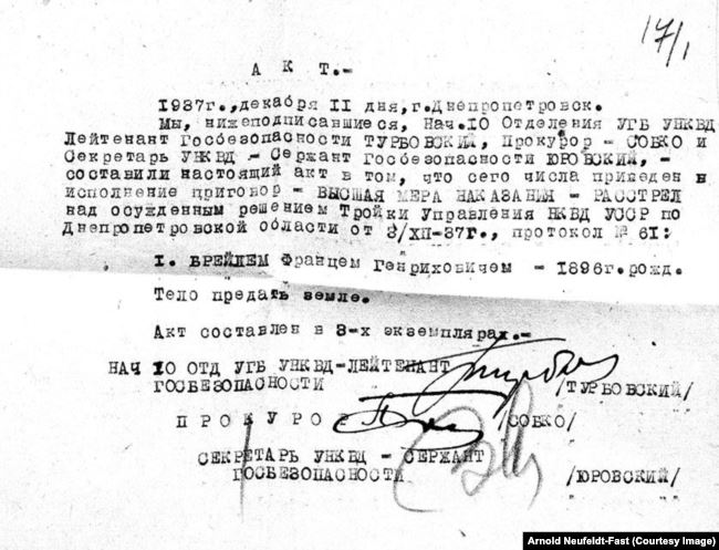 Франц Брейль был арестован 30 ноября 1937 года и приговорен тройкой НКВД к расстрелу